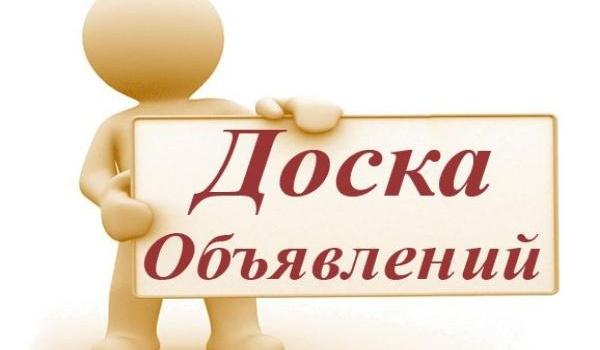 Доска объявлений поселка «Приокские дали»