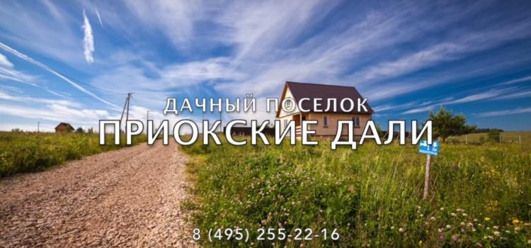 Поселок Приокские дали- отзывы, участок 264