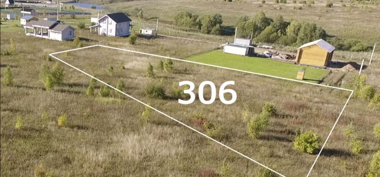 Участок №306 — 19, 7 сотки, электричество и водопровод по границе. Приокские дали