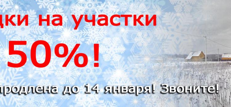 Рождественские скидки до 50%!