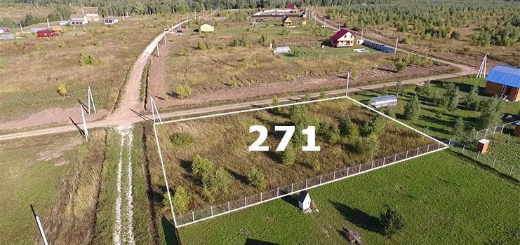 Скидка 40 000 рублей на участок №271!